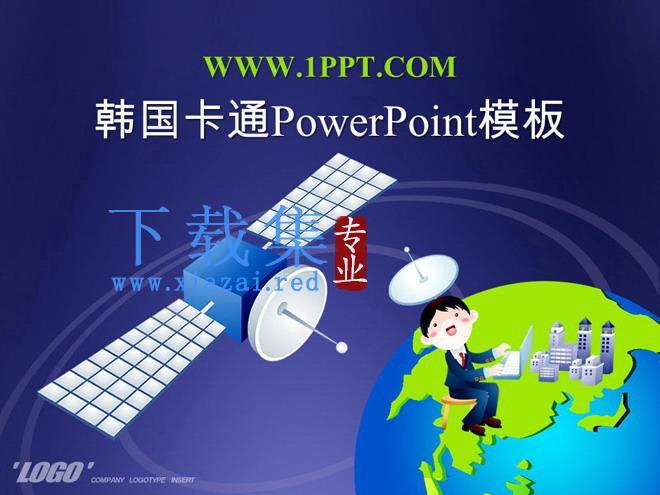 好看的韩国卡通PowerPoint模板下载