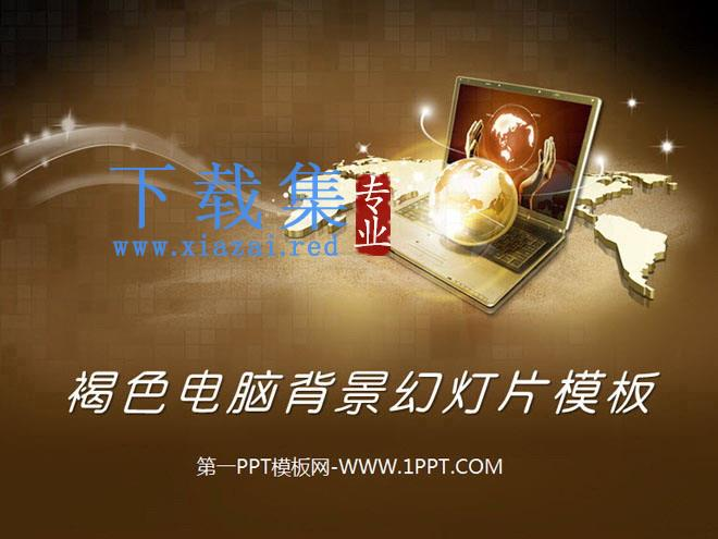 笔记本电脑背景的经典PPT模板下载