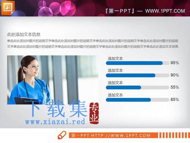 蓝色扁平化医疗PPT图表大全