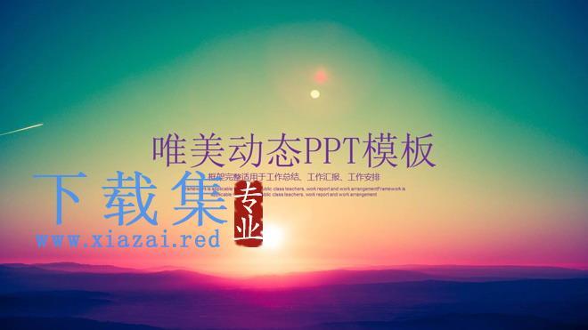 紫色动态唯美夕阳PPT模板免费下载