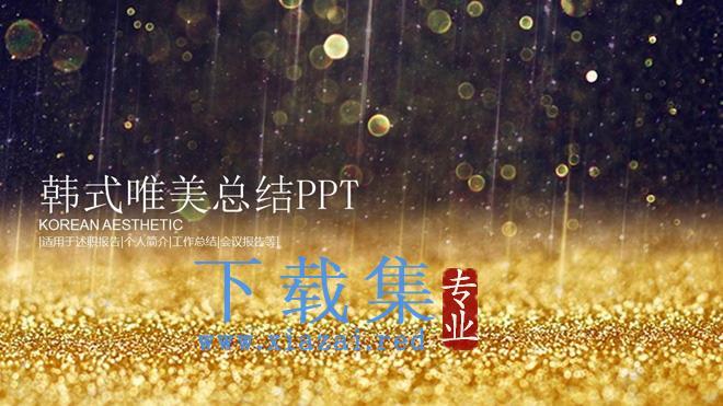 唯美韩国风格商务汇报PPT模板