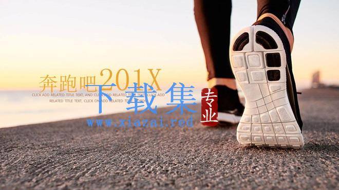 奔跑吧主题新年工作计划PPT模板免费下载