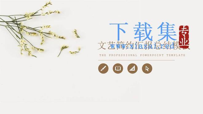 简洁淡雅小花背景的清新文艺PPT模板