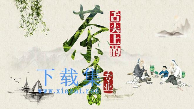 茶香主题的中国风茶文化PPT模板