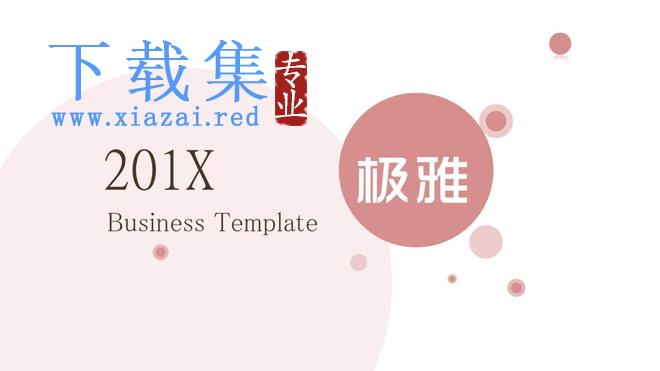 粉色简洁淡雅风格PPT模板免费下载
