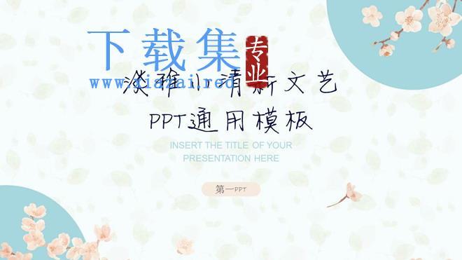 淡雅小花背景的小清新个人竞聘PPT模板