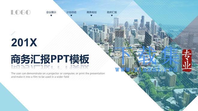 城市建筑背景的通用商务汇报PPT模板