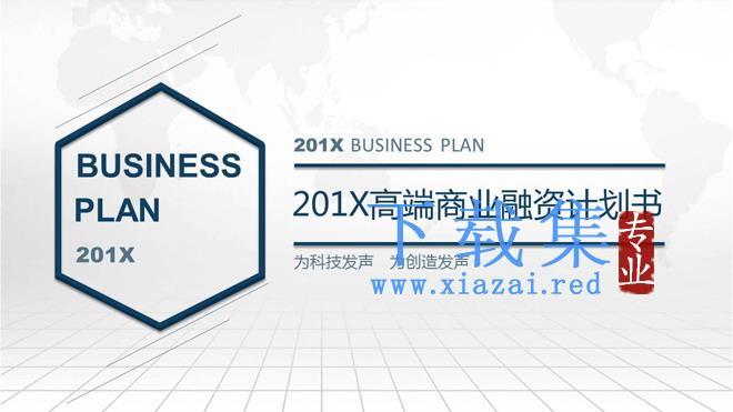 精致通用的蓝色扁平化商业计划书PPT模板