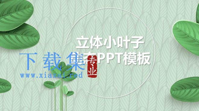 绿色清新叶子植物背景PPT模板