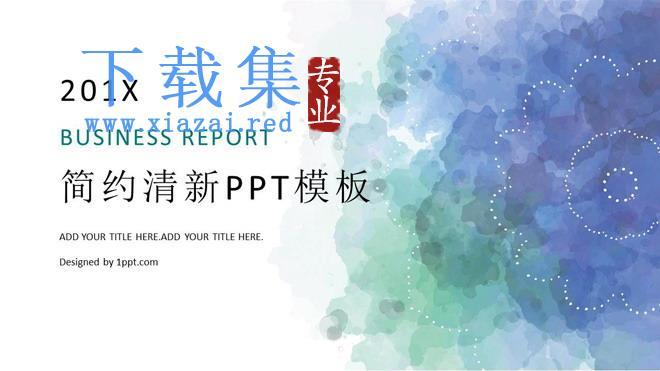 蓝色淡雅水彩艺术渲染PPT模板