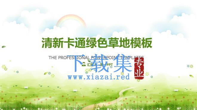 清新绿色草地彩虹背景的卡通PPT模板