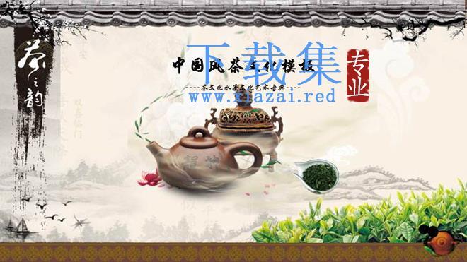 紫砂壶茶叶背景的动态水墨茶文化PPT模板