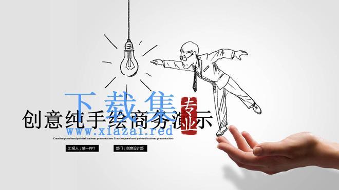 创意铅笔手绘公司简介PPT模板