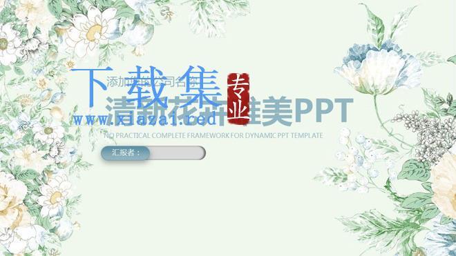 淡雅绿色精美花卉背景的清新艺术PPT模板