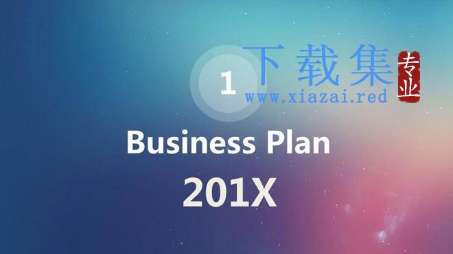 蓝粉渐变背景的iOS风格商业融资计划书PPT模板