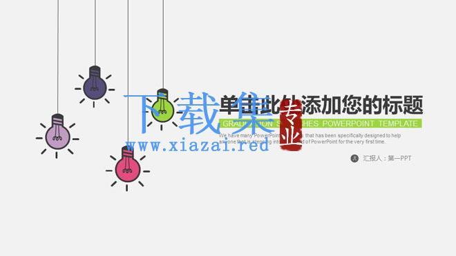简洁彩色手绘灯泡背景的工作计划PPT模板