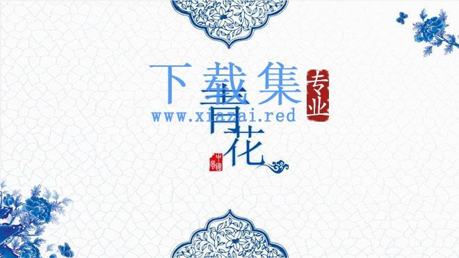 精致蓝色青花主题中国风PPT模板免费下载