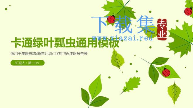 清新嫩绿色叶子与瓢虫背景的卡通PPT模板