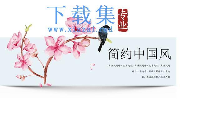 简洁花鸟画背景的中国风PPT模板