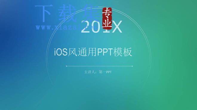 简洁蓝绿渐变iOS风格PPT模板免费下载
