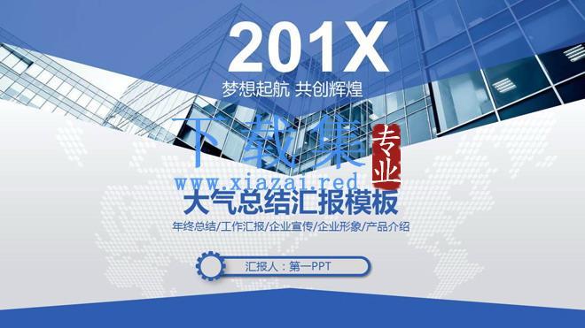 蓝色商业建筑背景工作总结PPT模板