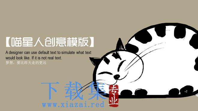 可爱手绘猫咪背景的卡通PPT模板