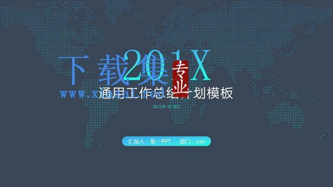 蓝色网格世界地图背景的通用商务PPT模板