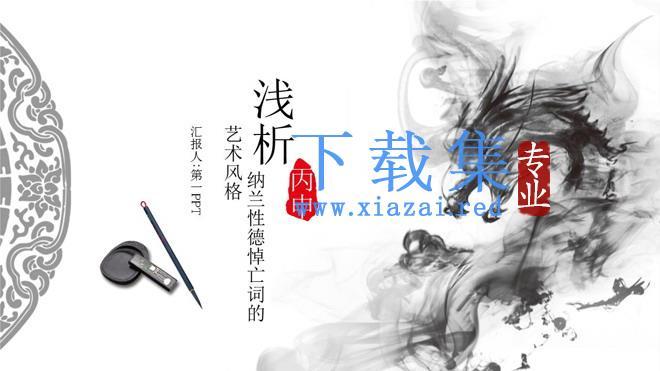 水墨中国龙背景的中国风PPT模板免费下载