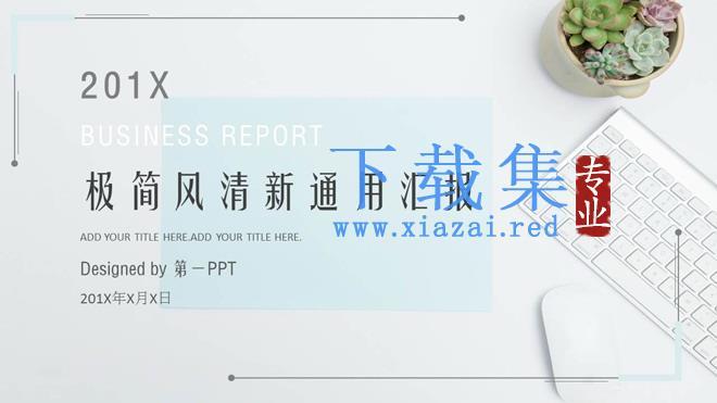 清新简洁办公背景的工作汇报PPT模板