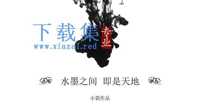 简约黑白水墨中国风PPT模板免费下载