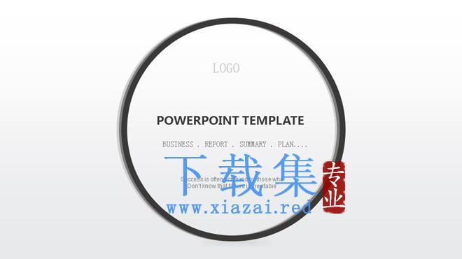 黑白简洁圆环背景的欧美商务PPT模板