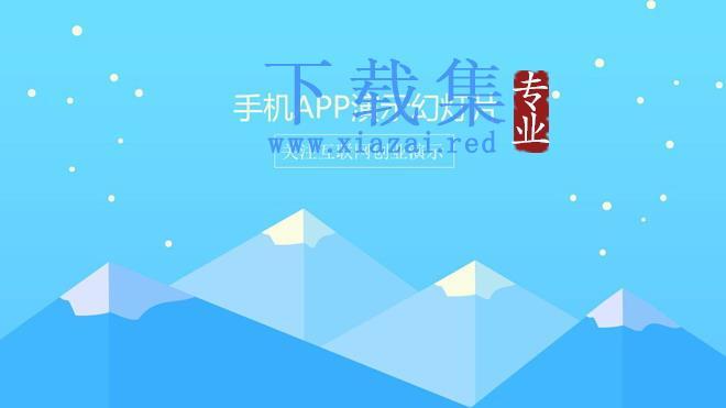 卡通雪山背景的手机APP融资展示PPT模板