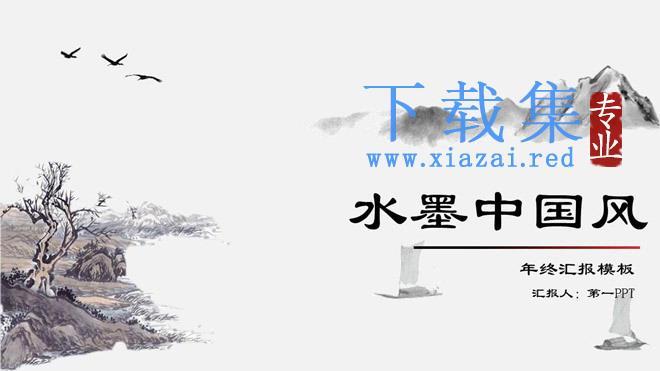 淡雅水墨山水背景的古典中国风PPT模板