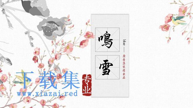 唯美水墨花鸟背景中国风PPT模板免费下载