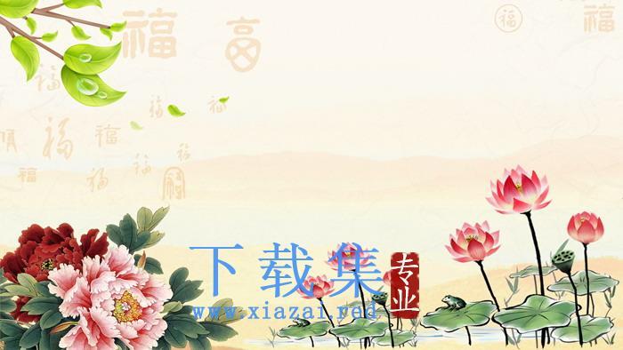 6张古典福字荷花牡丹PPT背景图片  第1张