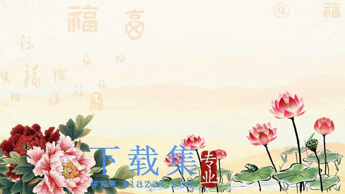 6张古典福字荷花牡丹PPT背景图片  第2张