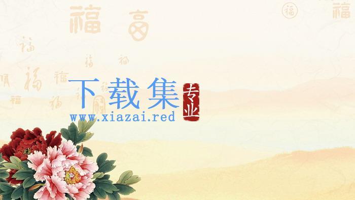 6张古典福字荷花牡丹PPT背景图片  第3张