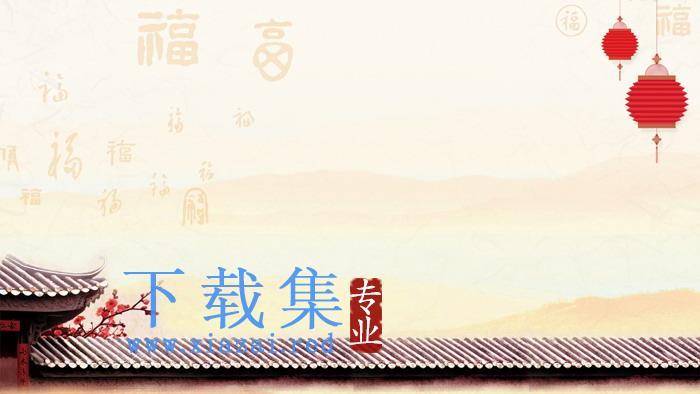 六张喜庆新年PPT背景图片  第3张