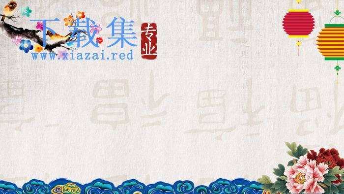 梅花灯笼牡丹新年PPT背景图片  第1张