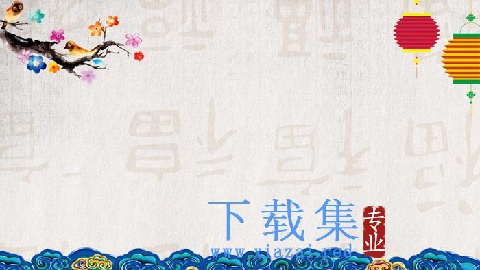 梅花灯笼牡丹新年PPT背景图片  第2张