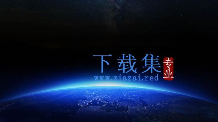 唯美蓝色地球PPT背景图片  第1张