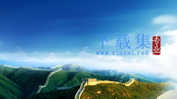 万里长城PPT背景图片  第1张