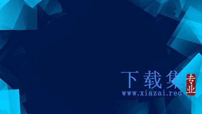 蓝色多边形PPT背景图片  第1张