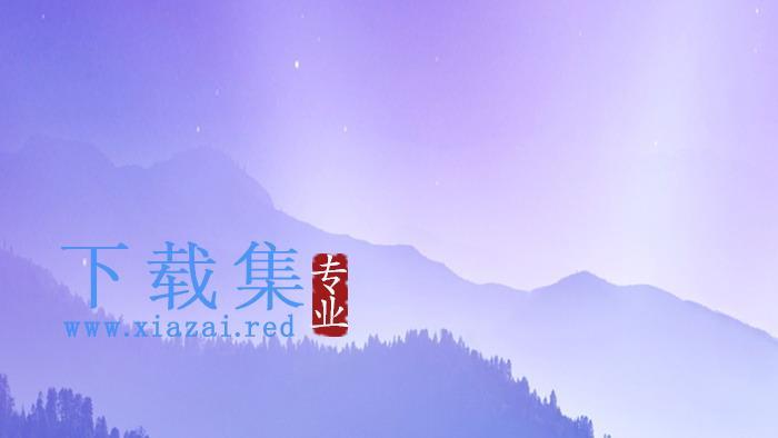 紫色淡雅群山PPT背景图片