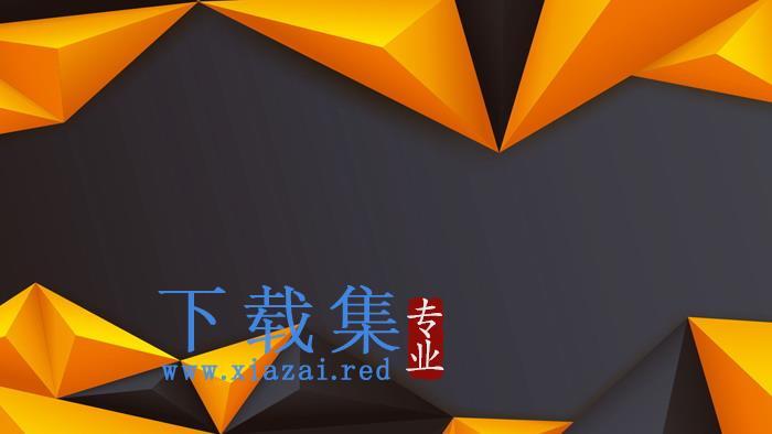橙色立体多边形PPT背景图片