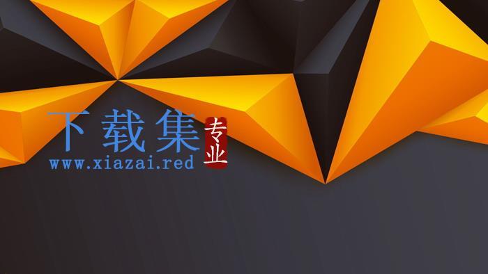 橙黑立体多边形PPT背景图片