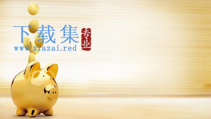 金猪储钱罐PPT背景图片