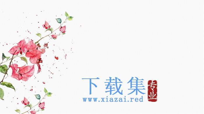 两张简洁水彩花卉植物PPT背景图片