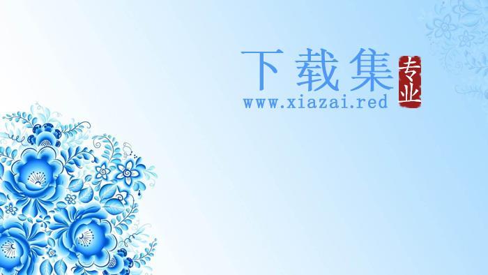 两张蓝色青花PPT背景图片