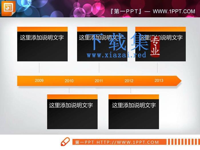 两张橙黑搭配的PPT时间轴  第2张